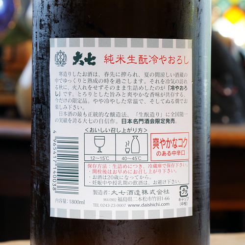 大七「冷やおろし」純米生モト 1800ml