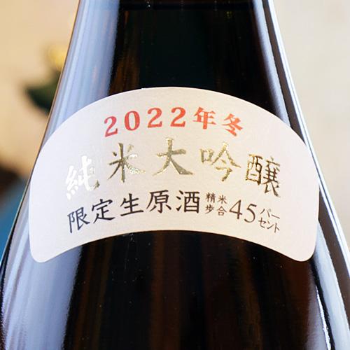 八海山「赤越後」純米大吟醸 しぼりたて生原酒 1800ml