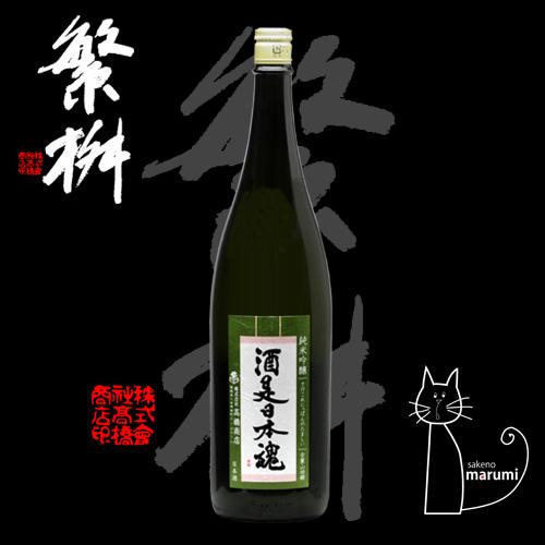 繁桝「酒是日本魂(サケコレニッポンノタマシイ)」純米吟醸 1800ml