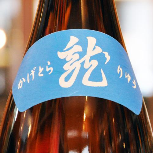 越乃景虎「龍」生酒 1800ml