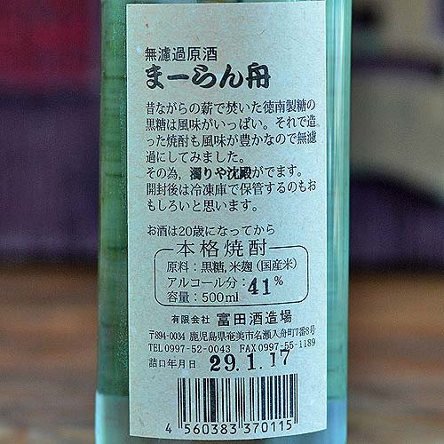 龍宮「無濾過原酒まーらん舟 2016」30゜黒糖焼酎 500ml
