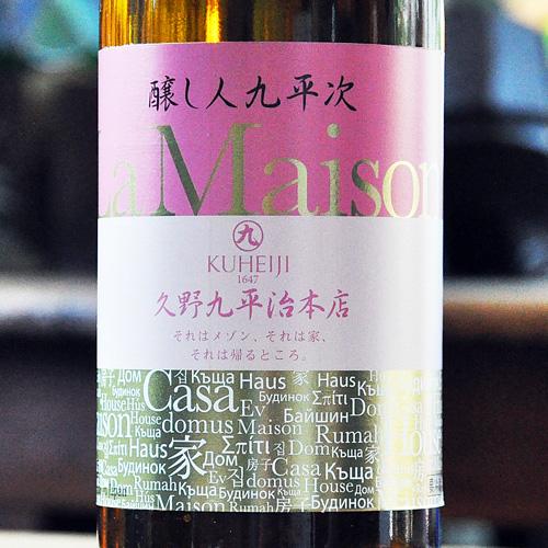 醸し人九平次 「La Maison ラ・メゾン」山田錦 720ml