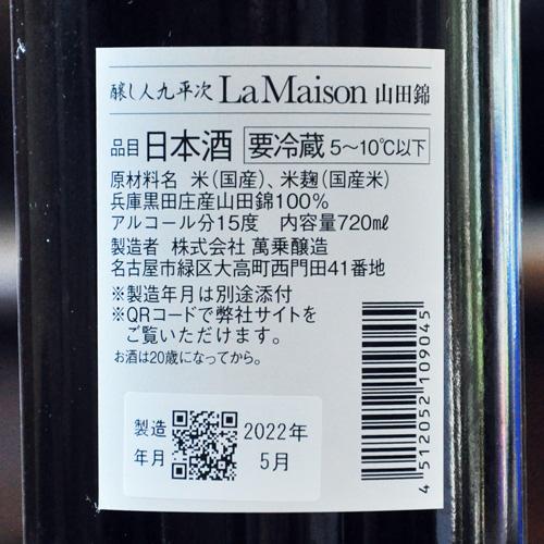 醸し人九平次 「La Maison|ラ・メゾン」山田錦 720ml