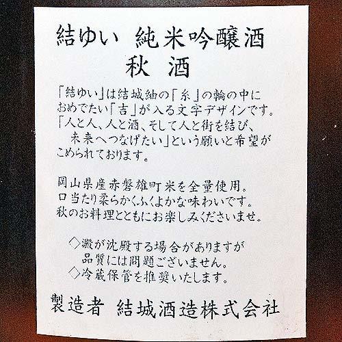 結ゆい 「秋酒」 純米吟醸原酒 1800ml