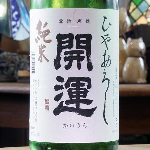 開運 純米「ひやおろし」1800ml