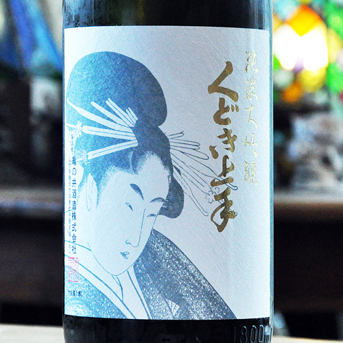 くどき上手「無愛想」純米大吟醸 生詰 1800ml