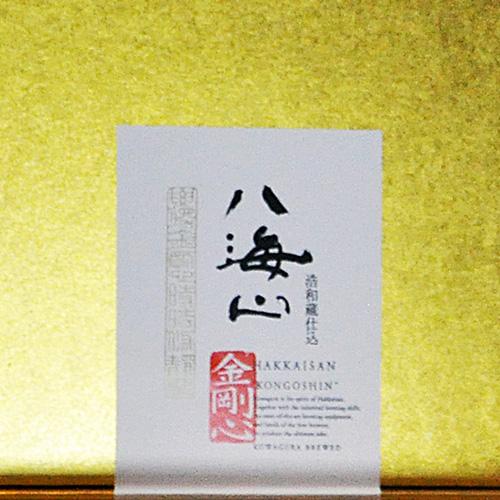 八海山「金剛心」純米大吟醸 冬季バージョン 800ml