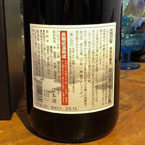 出羽桜 「枯山水 悠久の風」平成2年度醸造酒 30年古酒 特別本醸造 1800ml