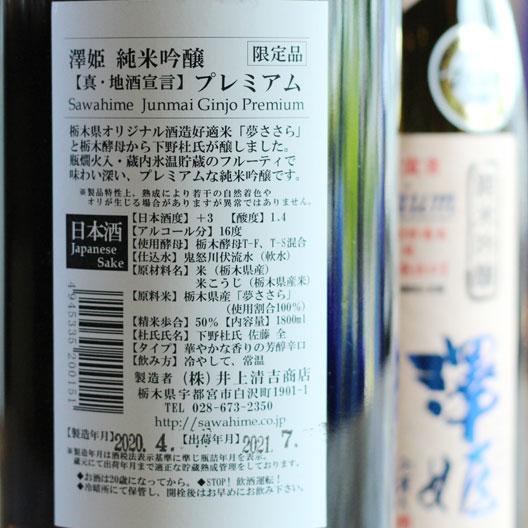 澤姫「真・地酒宣言 プレミアム」純米吟醸 1800ml