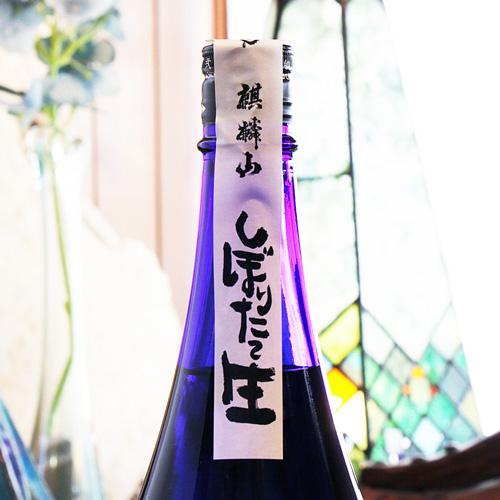 「ぽたりぽたりきりんざん」越淡麗 純米吟醸 原酒生 720ml