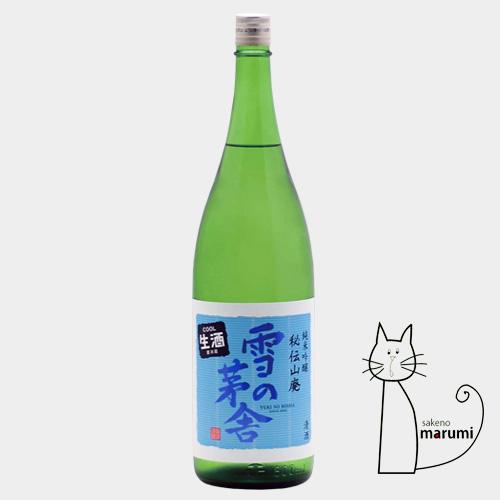 雪の茅舎「秘伝山廃」純米吟醸 夏の生酒 1800ml