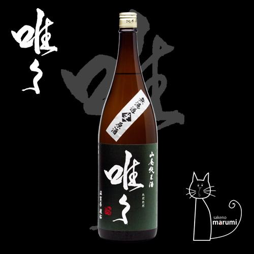 唯々「滋賀産 渡船」山廃純米 無濾過生原酒 1800ml