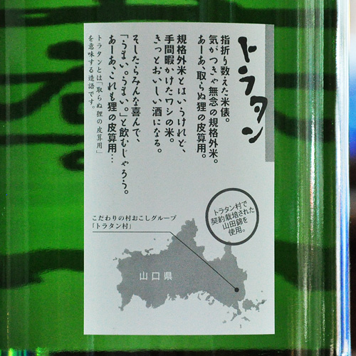 五橋「トラタン」生酒 1800ml