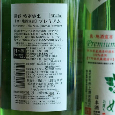澤姫「真・地酒宣言 プレミアム」特別純米酒 1800ml