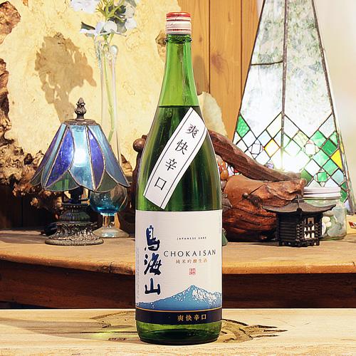 鳥海山「爽快辛口」純米吟醸生酒 1800ml