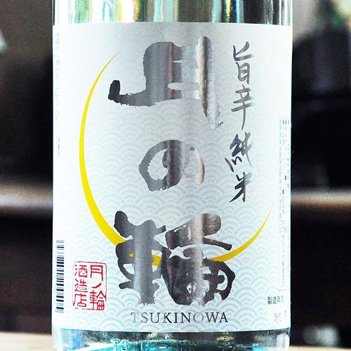 月の輪「夏限定」 旨辛純米 生酒 1800ml