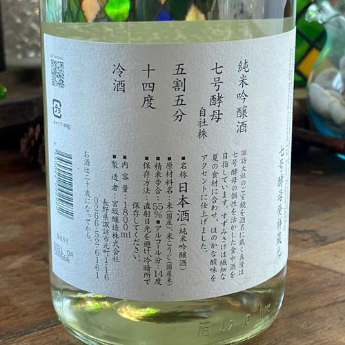 真澄「すずみさけ」純米吟醸 1800ml