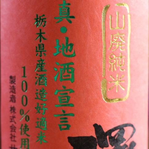 澤姫「真・地酒宣言|プレミアム」山廃純米 720ml