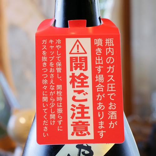 北の錦「まる田」ひやおろし 純米無濾過瓶燗火入 1800ml