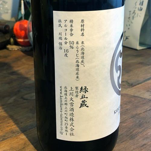 上川大雪「吟風」純米吟醸 生酒 720ml
