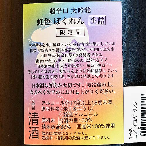 くどき上手「虹色ばくれん」超辛口大吟醸 生詰 1800ml