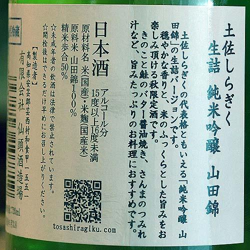 土佐しらぎく「山田錦 ひやおろし」純米吟醸 生詰 720ml