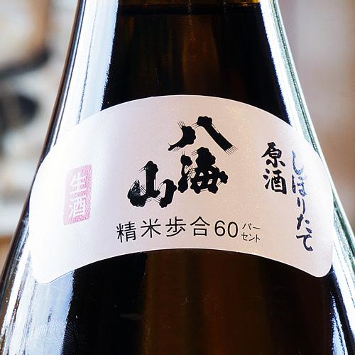 八海山「青.越後で候」しぼりたて原酒 1800ml
