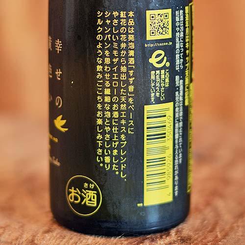 一ノ蔵「幸せの黄色いすず音」発泡清酒 300ml