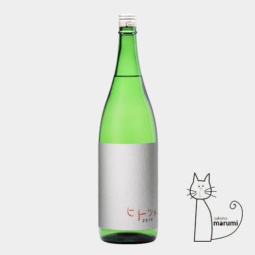 ヒトツメ2019「超限定 一回火入れ」純米酒 1800ml