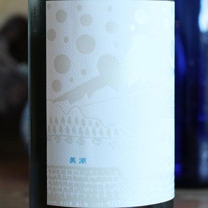 土佐しらぎく「美潮|Misio」純米吟醸 きたしずく 1800ml