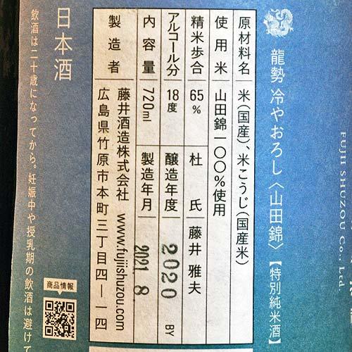 龍勢「冷やおろし」特別純米酒 山田錦 720ml