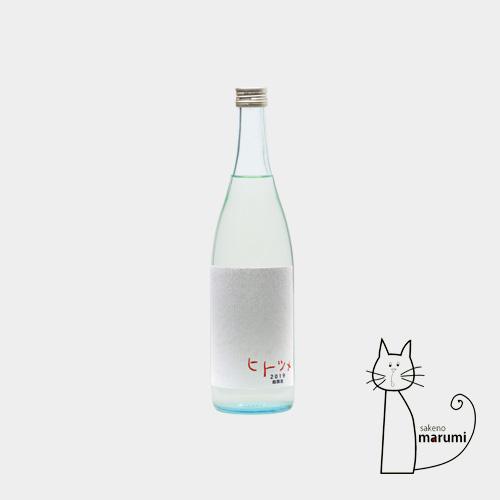ヒトツメ2019「超限定 一回火入れ」純米酒 720ml