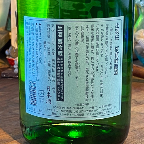 出羽桜「桜花吟醸」本生 1800ml