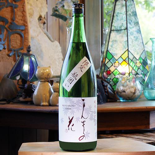 まんさくの花「ひやおろし」限定 瓶囲い 純米一度火入れ原酒 1800ml