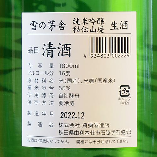 雪の茅舎「新酒生酒」秘伝山廃 純米吟醸 1800ml