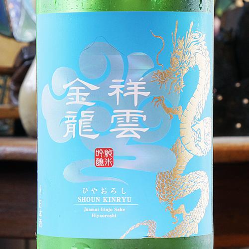 祥雲金龍「ひやおろし」 純米吟醸 1800ml