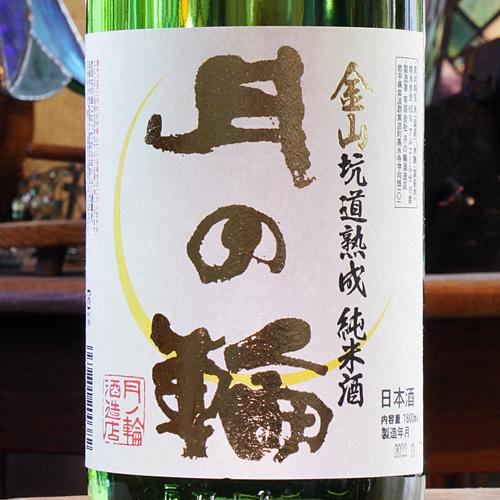 月の輪「秋あがり」金山坑道熟成純米酒 720ml