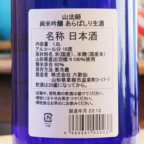山法師 純米吟醸「あらばしり」生酒 出羽燦々 1800ml