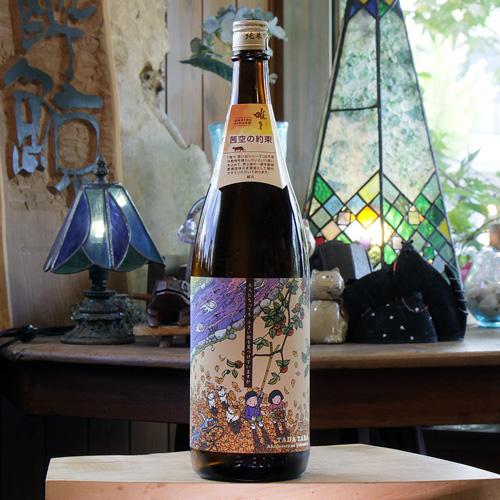 唯々「茜空の約束」純米吟醸 瓶燗一度火入 1800ml