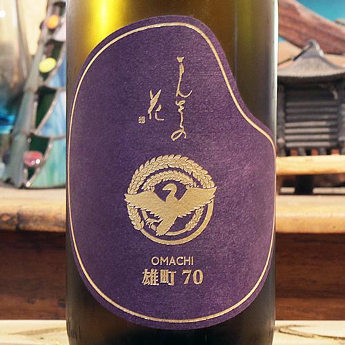 まんさくの花 巡米シリーズ「雄町70」1800ml