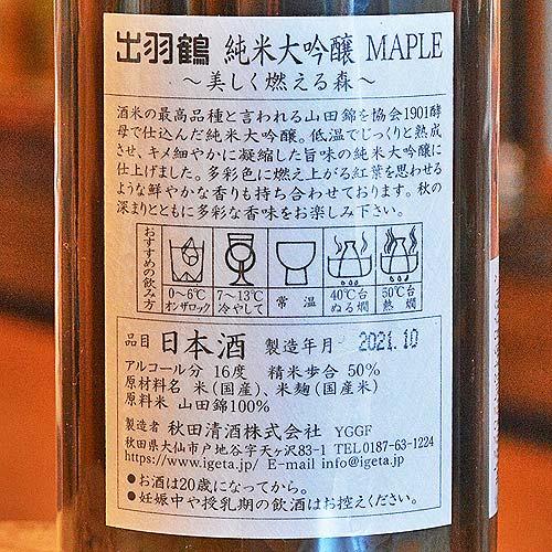 出羽鶴 「メイプル」純米大吟醸 720ml