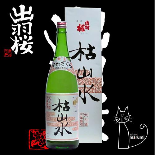 出羽桜 三年熟成大古酒「枯山水」1800ml