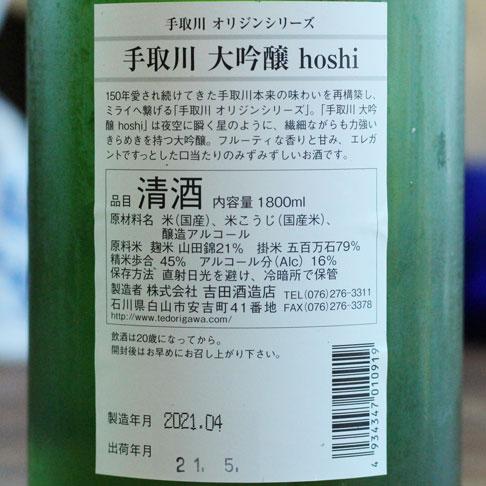 手取川「hoshi」 大吟醸 1800ml