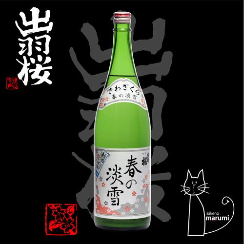出羽桜「春の淡雪」本醸造 しぼりたて 本生 1800ml