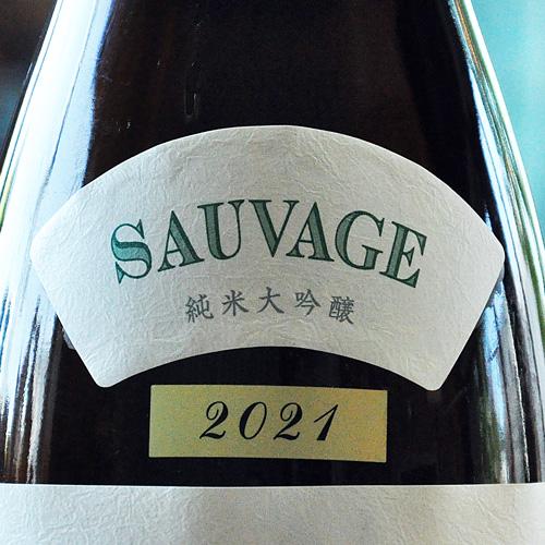 醸し人九平次 雄町「SAUVAGE」純米大吟醸 1800ml