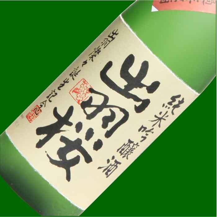 出羽桜「出羽燦々誕生記念」純米吟醸 無濾過生原酒 1800ml