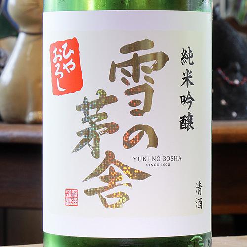 雪の茅舎「ひやおろし」純米吟醸 1800ml