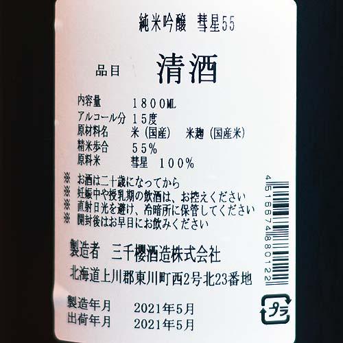 三千櫻「彗星55」純米吟醸 720ml