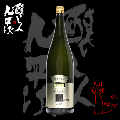醸し人九平次「human(ヒューマン)」純米大吟醸 1800ml