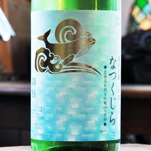 酔鯨「なつくじら」純米吟醸 720ml